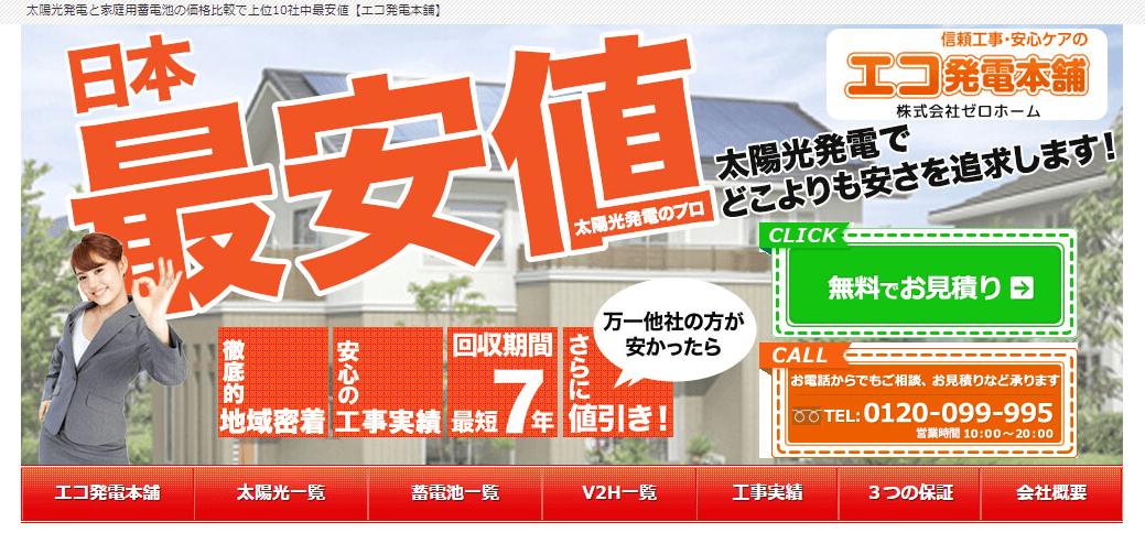 エコ発電本舗(株式会社ゼロホーム)の画像