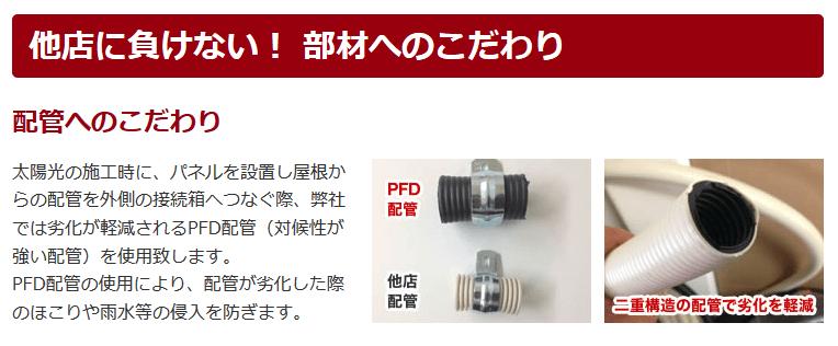 エコ突撃隊(株式会社ステイ)の画像3