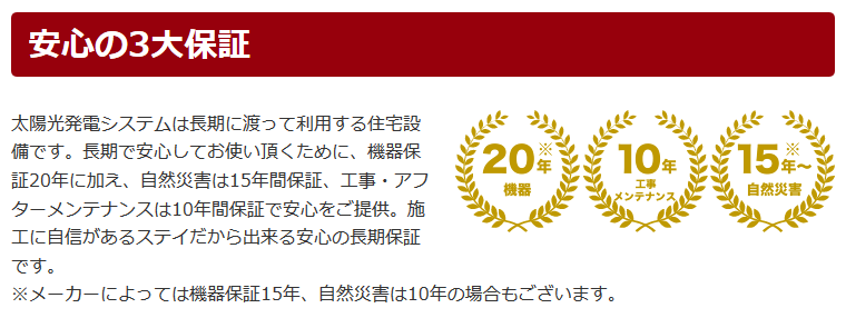エコ突撃隊(株式会社ステイ)の画像4