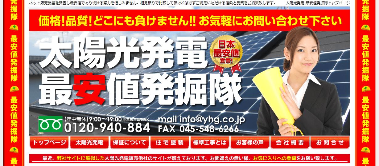 太陽光発電 最安値発掘隊(yh株式会社)の画像