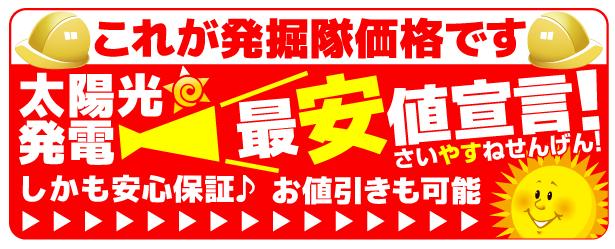 太陽光発電 最安値発掘隊(yh株式会社)の画像2